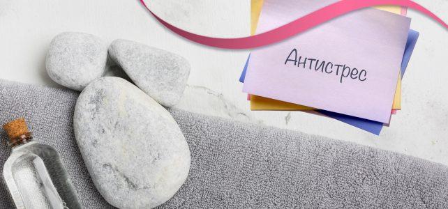 Съвременни антистрес мерки…с бактерии!