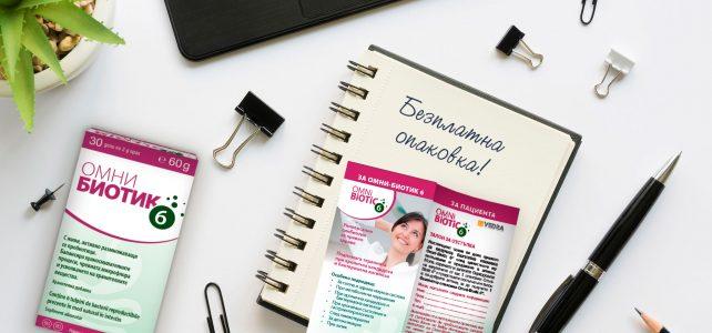 Вземете безплатна опаковка Омни-Биотик 6 в акцията за лоялни потребители през 2021 година – вижте как!