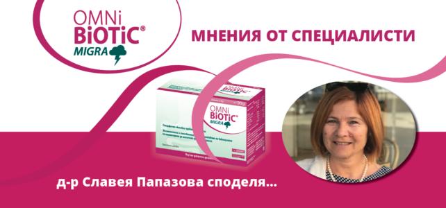 Д-р Славея Папазова за Омни-Биотик Мигра