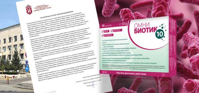 Проф. Борислав Владимиров от ИСУЛ препоръчва Омни-Биотик 10 при прием на антибиотици, свързани с COVID-19 терапия