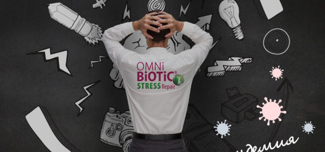 Стрес, Covid-19 и Омни-Биотик Стрес Рипеър